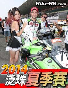 Dan China race June 2014